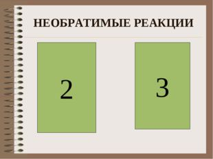 НЕОБРАТИМЫЕ РЕАКЦИИ 2 3
