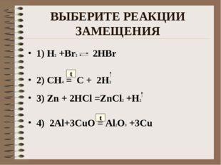 ВЫБЕРИТЕ РЕАКЦИИ ЗАМЕЩЕНИЯ 1) H2 +Br2 2HBr 2) CH4 = C + 2H2 3) Zn + 2HCl =ZnC