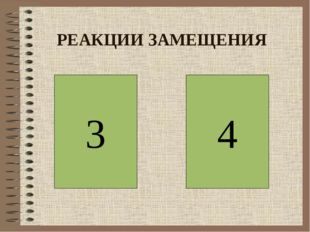РЕАКЦИИ ЗАМЕЩЕНИЯ 3 4