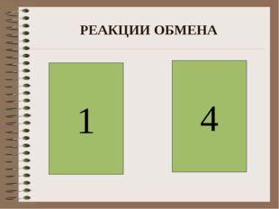 РЕАКЦИИ ОБМЕНА 4 1