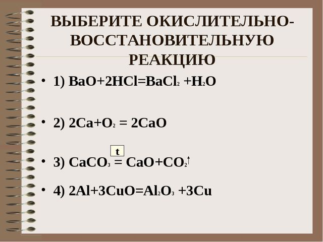 ВЫБЕРИТЕ ОКИСЛИТЕЛЬНО-ВОССТАНОВИТЕЛЬНУЮ РЕАКЦИЮ 1) BaO+2HCl=BaCl2 +H2O 2) 2Ca...