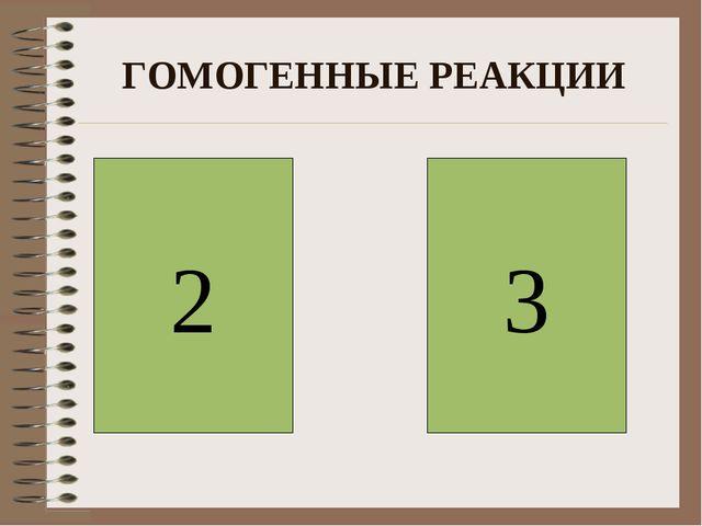 ГОМОГЕННЫЕ РЕАКЦИИ 2 3