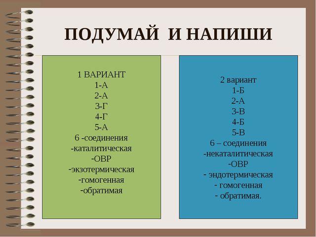 ПОДУМАЙ И НАПИШИ 1 ВАРИАНТ 1-А 2-А 3-Г 4-Г 5-А 6 -соединения -каталитическая...