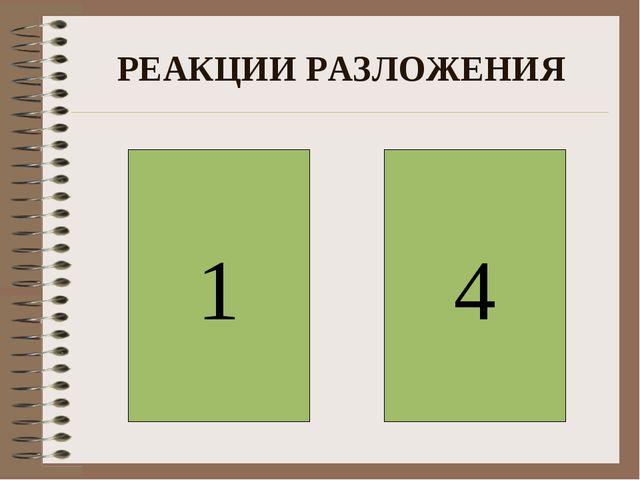 РЕАКЦИИ РАЗЛОЖЕНИЯ 4 1