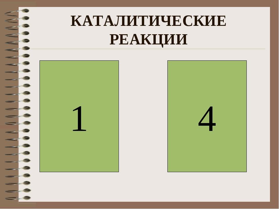 КАТАЛИТИЧЕСКИЕ РЕАКЦИИ 1 4
