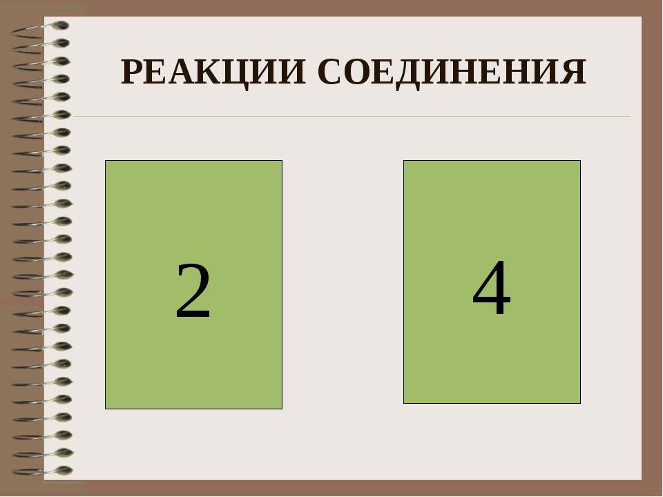 РЕАКЦИИ СОЕДИНЕНИЯ 4 2
