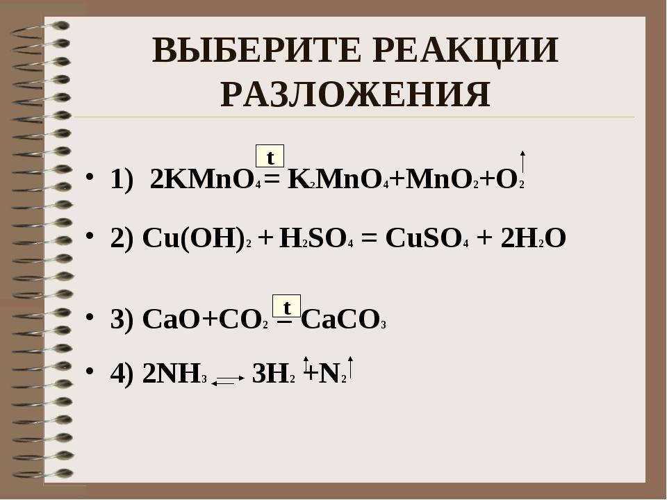 ВЫБЕРИТЕ РЕАКЦИИ РАЗЛОЖЕНИЯ 1) 2KMnO4 = K2MnO4+MnO2+O2 2) Cu(OH)2 + H2SO4 = C...