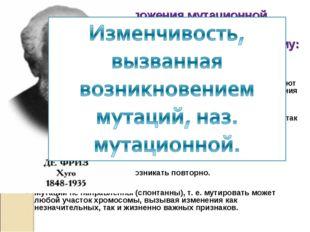 Основные положения мутационной теории разработаны Г. Де Фризом в 1901—1903 гг