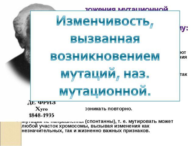 Основные положения мутационной теории разработаны Г. Де Фризом в 1901—1903 гг...