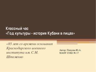 Классный час «Год культуры - история Кубани в лицах» «85 лет со времени основ