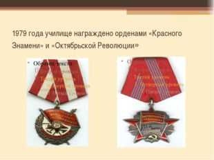 1979 года училище награждено орденами «Красного Знамени» и «Октябрьской Револ