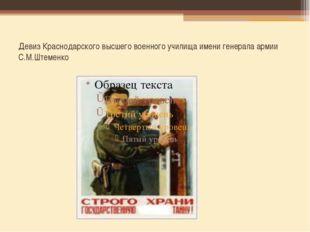 Девиз Краснодарского высшего военного училища имени генерала армии С.М.Штеменко