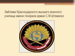 Эмблема Краснодарского высшего военного училища имени генерала армии С.М.Штем