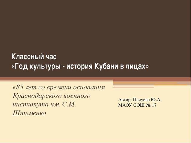Классный час «Год культуры - история Кубани в лицах» «85 лет со времени основ...