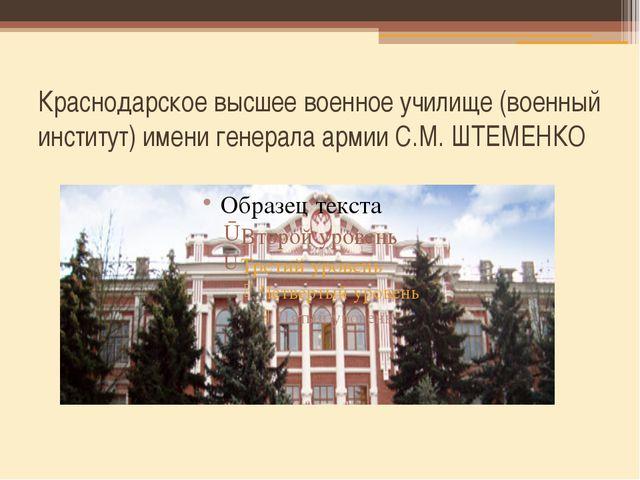 Краснодарское высшее военное училище (военный институт) имени генерала армии...