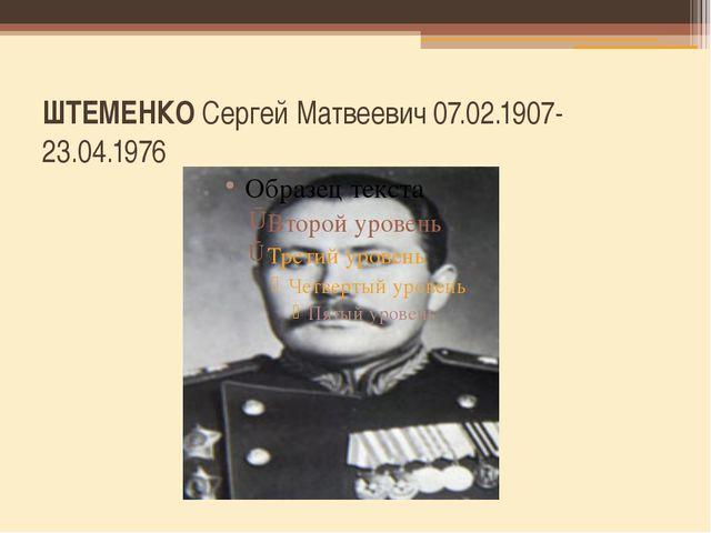 ШТЕМЕНКОСергей Матвеевич 07.02.1907-23.04.1976