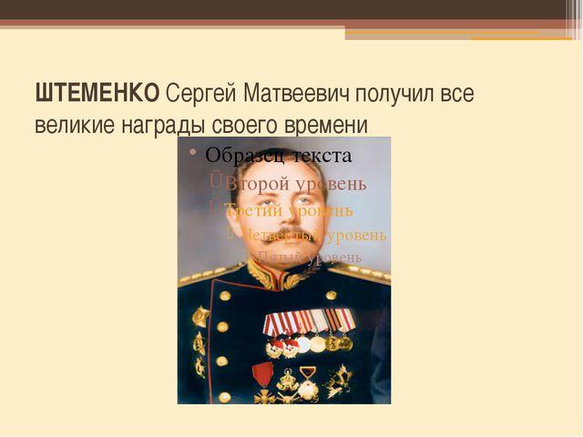 ШТЕМЕНКОСергей Матвеевич получил все великие награды своего времени