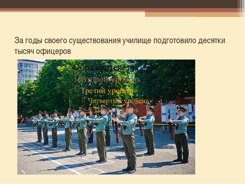 За годы своего существования училище подготовило десятки тысяч офицеров