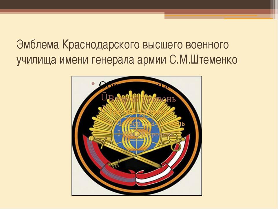 Эмблема Краснодарского высшего военного училища имени генерала армии С.М.Штем...