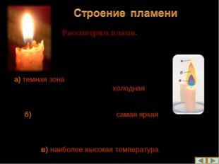 а) темная зона находится в нижней части пламени, это самая холодная зона по с