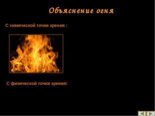 огонь– это светящаяся горячая зона взаимодействия паров, газов или продуктов