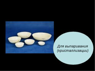 ФАРФОРОВАЯ ЧАШКА Для выпаривания (кристаллизации)