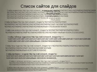 Список сайтов для слайдов