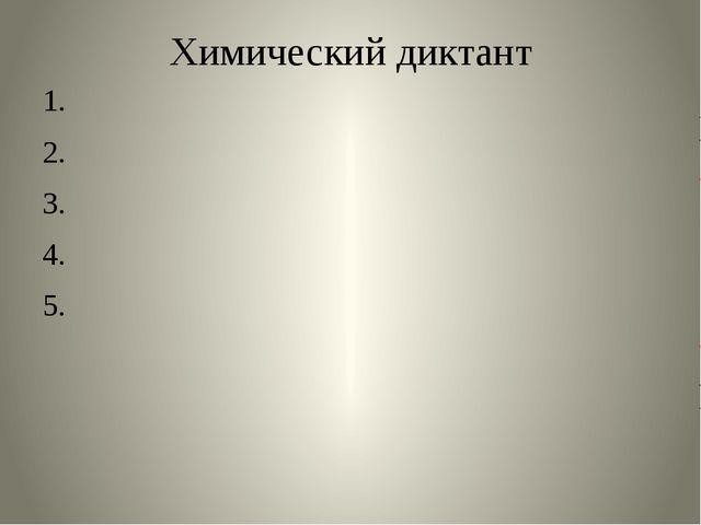 Химический диктант 1. 2. 3. 4. 5.