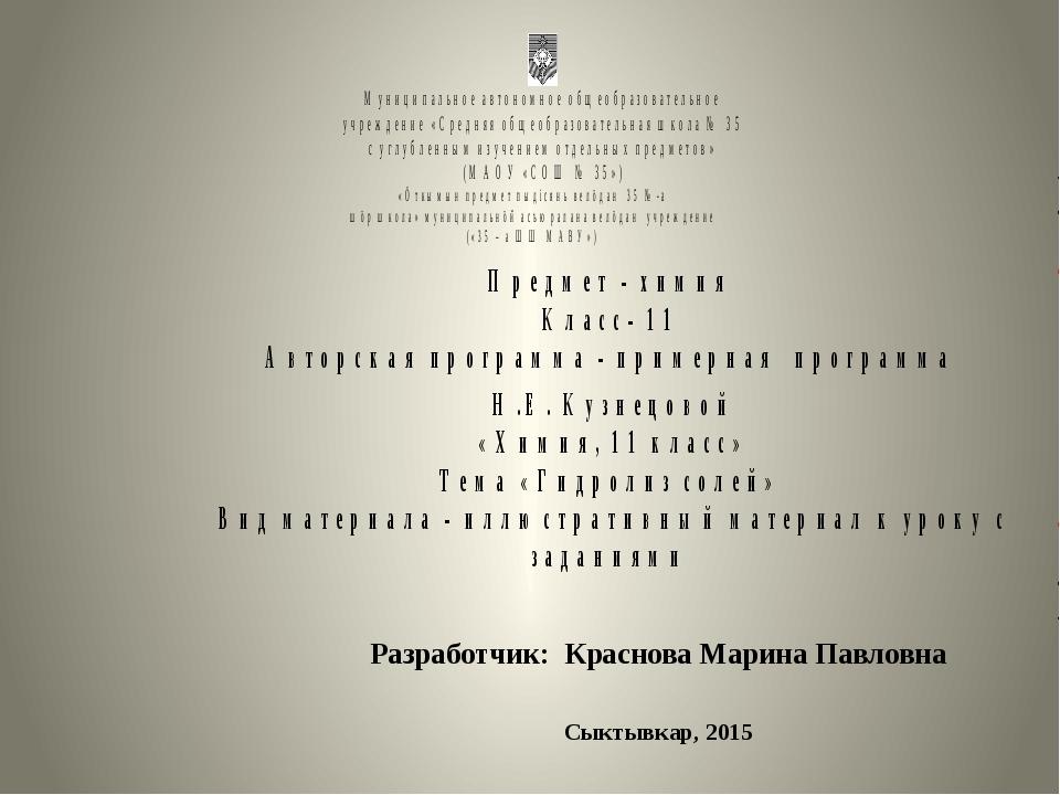 Разработчик: Краснова Марина Павловна Сыктывкар, 2015