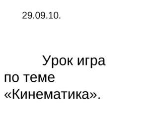 Урок игра по теме «Кинематика». 29.09.10.