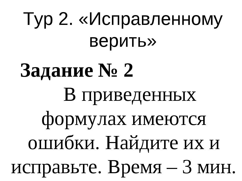 Тур 2. «Исправленному верить» Задание № 2 В приведенных формулах имеются ошиб...