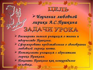 Расширить знания учащихся о жизни и творчестве Пушкина. Сформировать представ