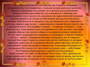 «К ее могиле на погосте села Прутня под Торжком совершают паломничества, и не