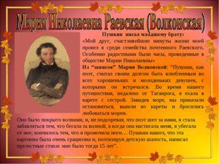 Пушкин писал младшему брату: «Мой друг, счастливейшие минуты жизни моей прове