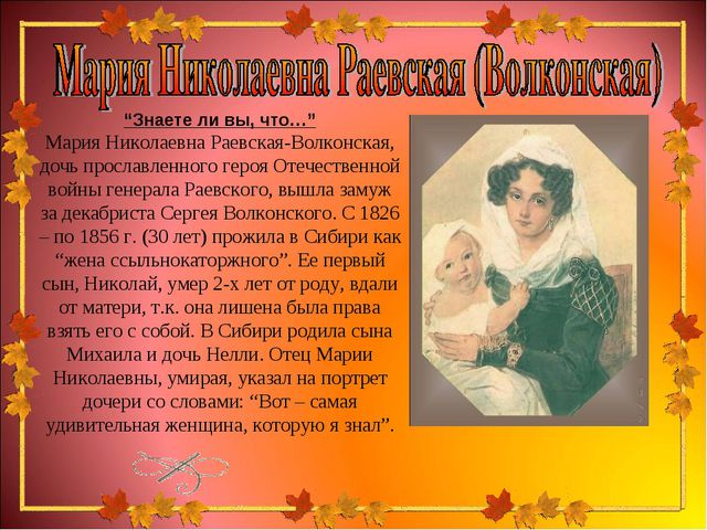 """""""Знаете ли вы, что…"""" Мария Николаевна Раевская-Волконская, дочь прославленног..."""