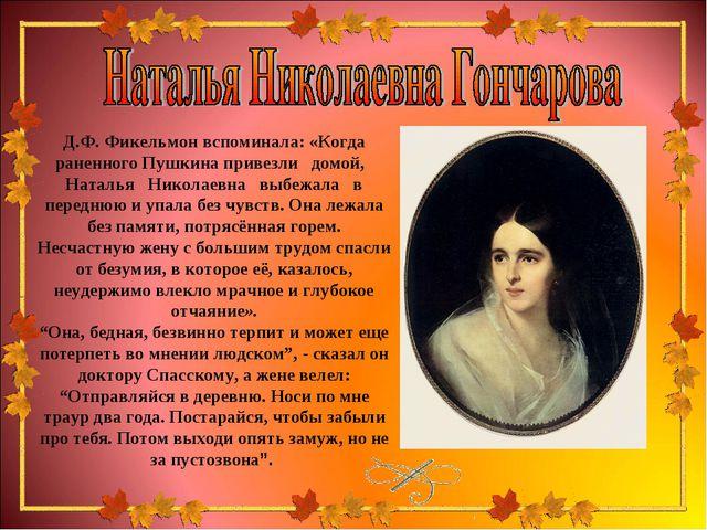 Д.Ф. Фикельмон вспоминала: «Когда раненного Пушкина привезли домой, Наталья Н...