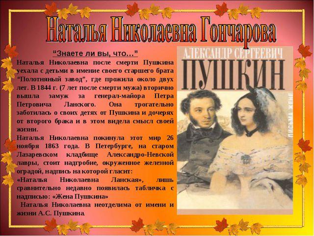 """""""Знаете ли вы, что…"""" Наталья Николаевна после смерти Пушкина уехала с детьми..."""