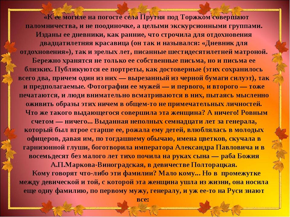 «К ее могиле на погосте села Прутня под Торжком совершают паломничества, и не...