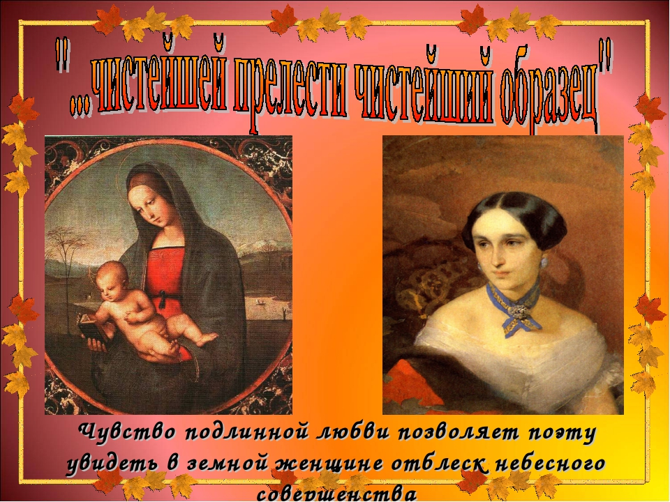 Чувство подлинной любви позволяет поэту увидеть в земной женщине отблеск небе...