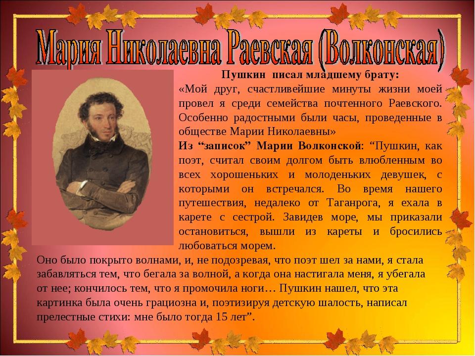 Пушкин писал младшему брату: «Мой друг, счастливейшие минуты жизни моей прове...