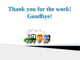 Thank you for the work! Goodbye!