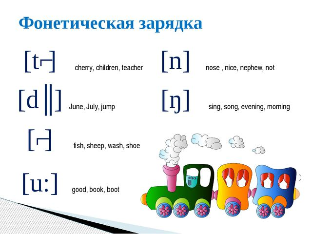 Фонетическая зарядка [tʃ] [dʒ] [ʃ] [u:] [n] [ŋ] cherry, children, teacher Jun...