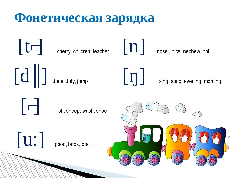Фонетическая зарядка [tʃ] [dʒ] [ʃ] [u:] [n] [ŋ] cherry, children, teacher Jun...