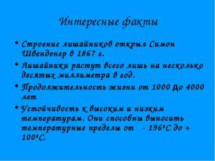 Интересные факты Строение лишайников открыл Симон Швенденер в 1867 г. Лишайни