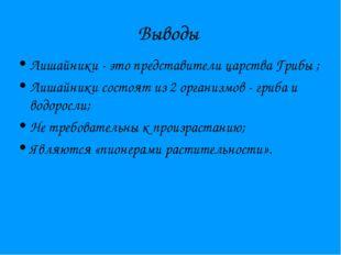 Выводы Лишайники - это представители царства Грибы ; Лишайники состоят из 2 о