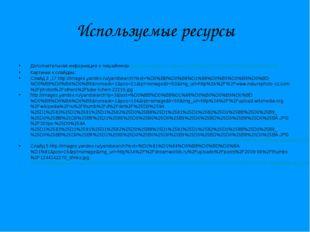 Используемые ресурсы Дополнительная информация о лишайниках http://ru.wikiped