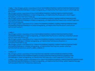 Слайд 7 http://images.yandex.ru/yandsearch?text=%D0%BB%D0%B8%D1%88%D0%B0%D0%B