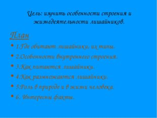 Цель: изучить особенности строения и жизнедеятельности лишайников. План 1.Гд