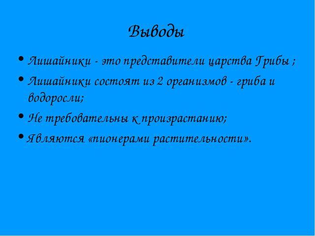Выводы Лишайники - это представители царства Грибы ; Лишайники состоят из 2 о...