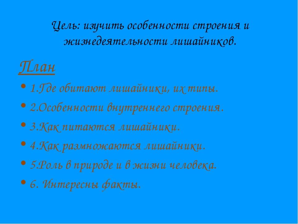 Цель: изучить особенности строения и жизнедеятельности лишайников. План 1.Гд...